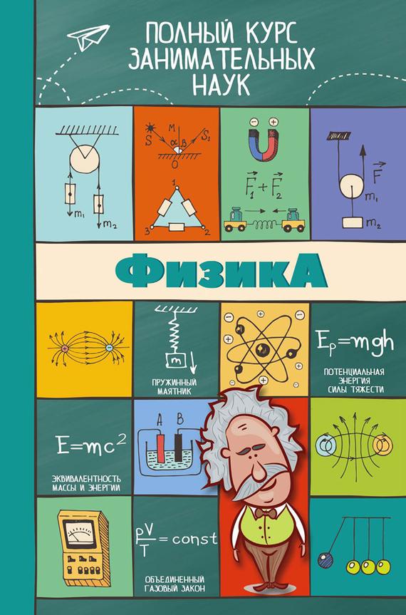 Любовь Вайткене Физика любовь вайткене физика