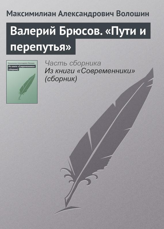 Валерий Брюсов. «Пути и перепутья»