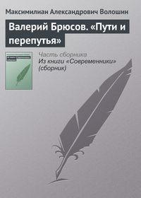 Волошин, Максимилиан Александрович  - Валерий Брюсов. «Пути и перепутья»