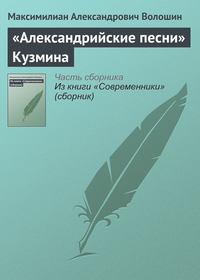 - «Александрийские песни» Кузмина