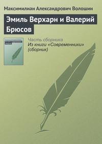 Волошин, Максимилиан Александрович  - Эмиль Верхарн и Валерий Брюсов