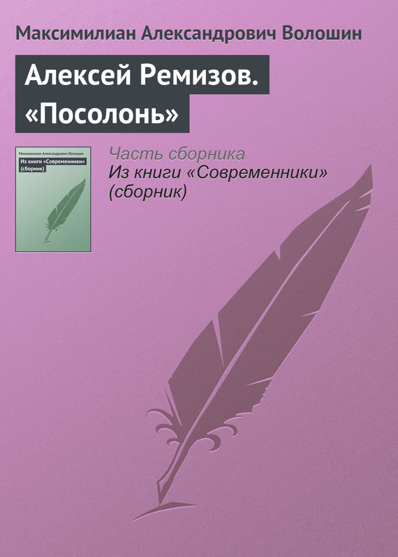 Алексей Ремизов. «Посолонь»