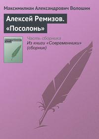 Волошин, Максимилиан Александрович  - Алексей Ремизов. «Посолонь»