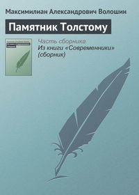 Волошин, Максимилиан Александрович  - Памятник Толстому