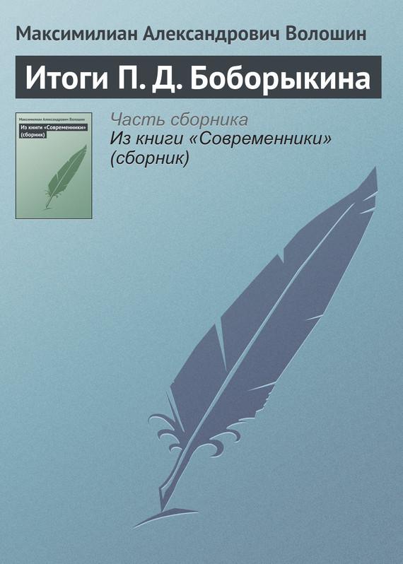 Итоги П.Д.Боборыкина
