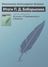 Волошин, Максимилиан Александрович  - Итоги П.Д.Боборыкина