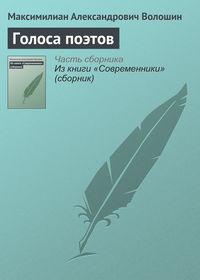 Волошин, Максимилиан Александрович  - Голоса поэтов