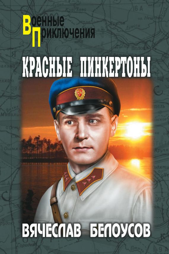 Вячеслав Белоусов Красные пинкертоны цены онлайн