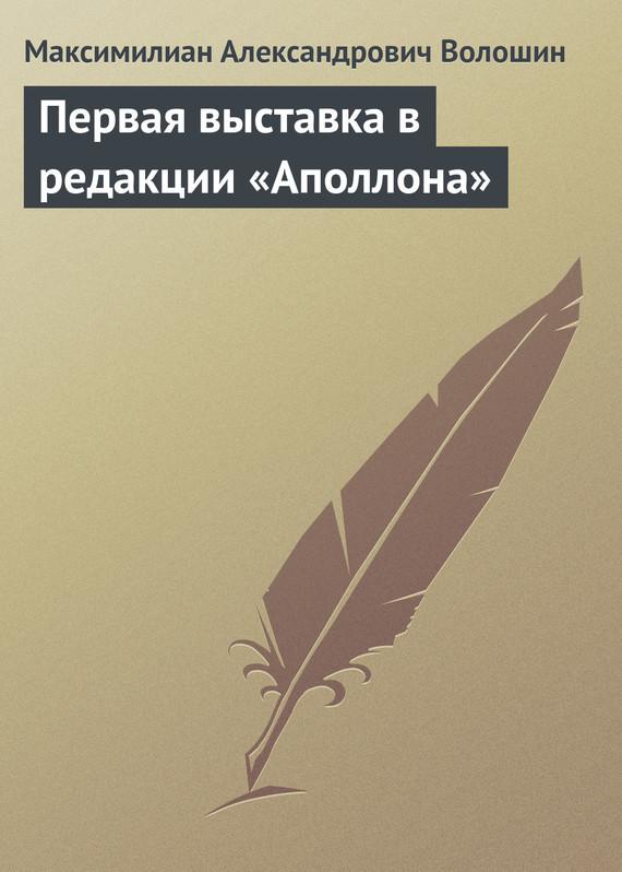 Первая выставка в редакции «Аполлона»