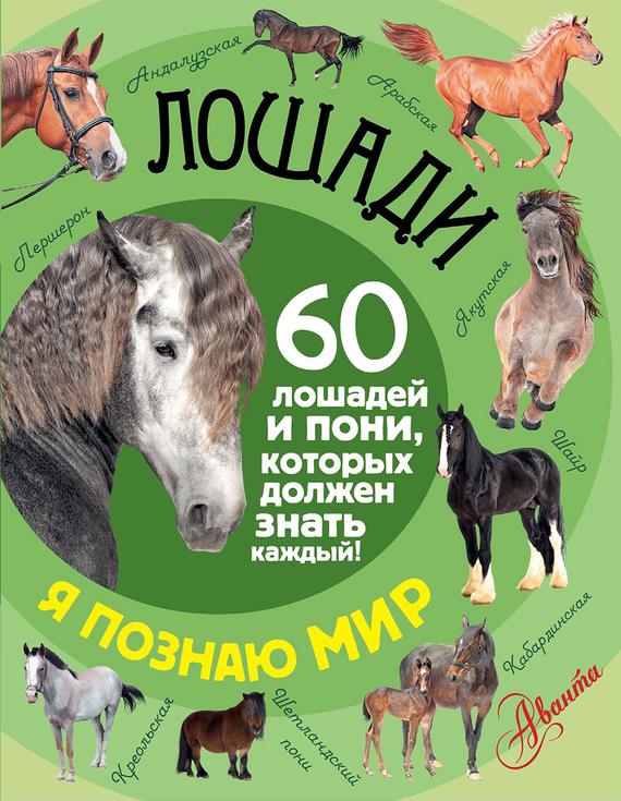 Фёдор Алексеевич Келлер Лошади. 60 лошадей и пони, которых должен знать каждый! каждый мальчик должен знать