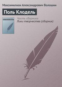 Волошин, Максимилиан Александрович  - Поль Клодель