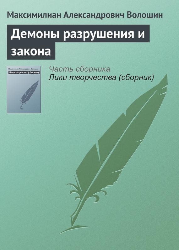 занимательное описание в книге Максимилиан Александрович Волошин