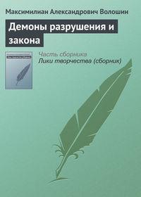 Волошин, Максимилиан Александрович  - Демоны разрушения и закона