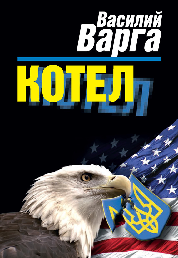 Обложка книги Котел, автор Варга, Василий