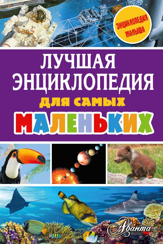 Алексей Воробьев Лучшая энциклопедия для самых маленьких