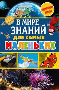 Воробьев, Алексей  - В мире знаний для самых маленьких