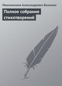 Волошин, Максимилиан Александрович  - Полное собрание стихотворений