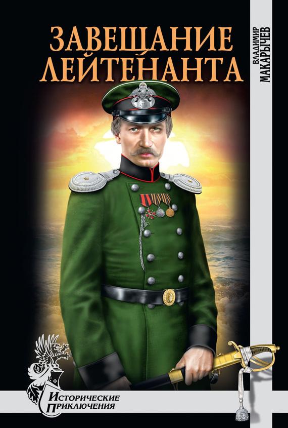 напряженная интрига в книге Владимир Макарычев