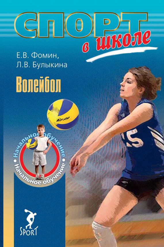 Л. В. Булыкина Волейбол. Начальное обучение бартлет д wordpress для начинающих