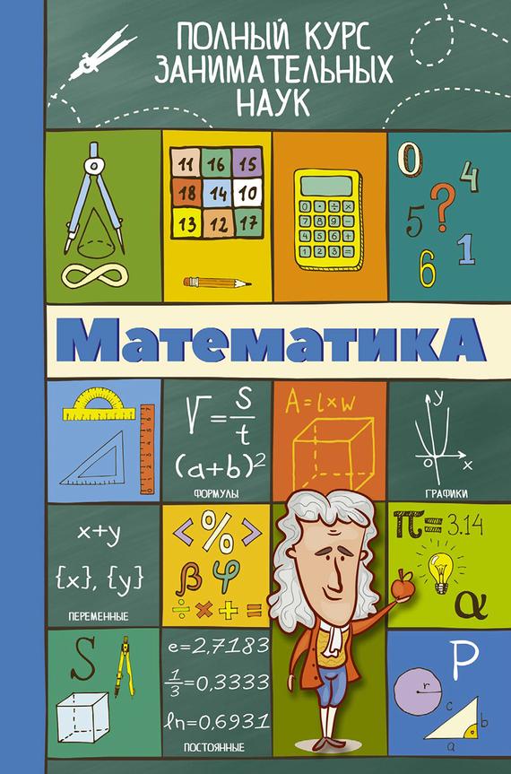 Любовь Вайткене Математика carotina числа и суммы r53100