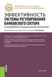 - Эффективность системы регулирования банковского сектора и потребности национальной экономики