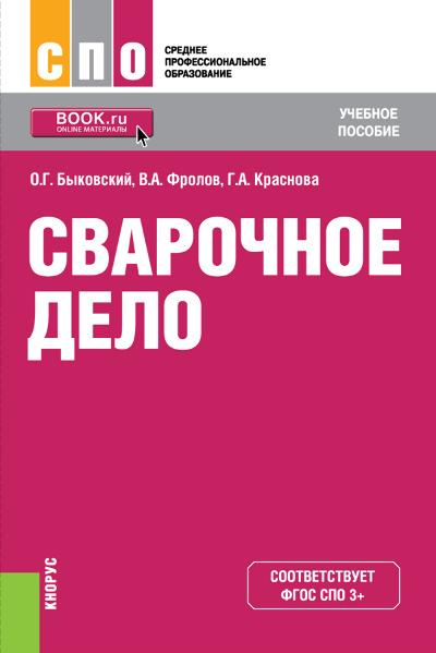 Олег Быковский Сварочное дело