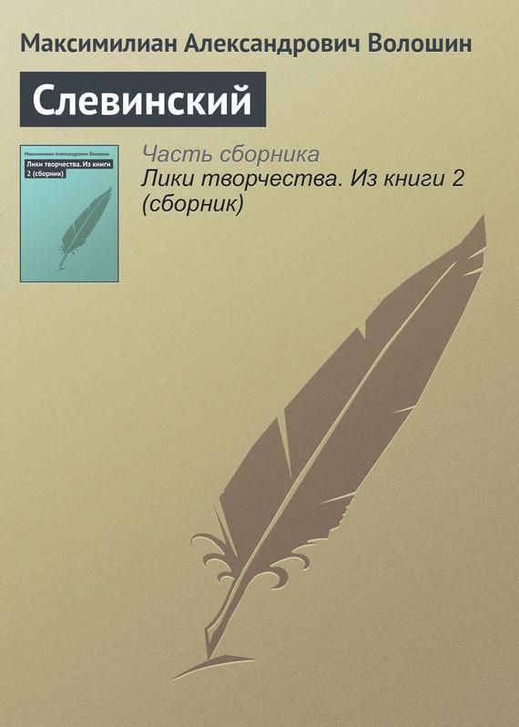 Слевинский