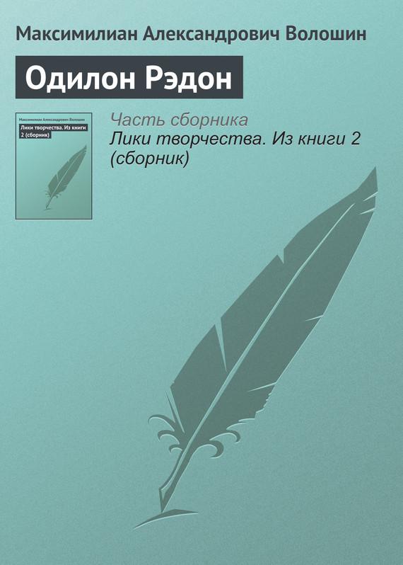 Максимилиан Волошин бесплатно