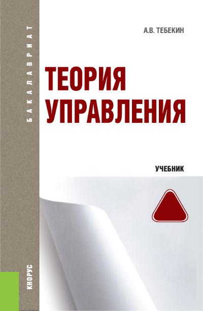 Алексей Тебекин Теория управления зофья миколайчик решения проблем в управлении принятие решений и организация работ