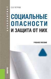 Сергей Петров - Социальные опасности и защита от них