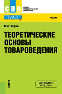 Лифиц, Иосиф Моисеевич  - Теоретические основы товароведения