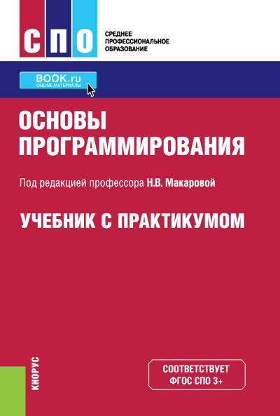 Коллектив авторов Основы программирования. Учебник с практикумом довек ж введение в теорию языков программирования