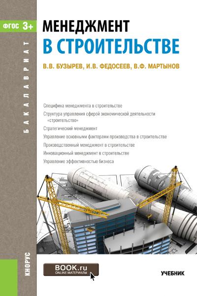 Игорь Федосеев Менеджмент в строительстве