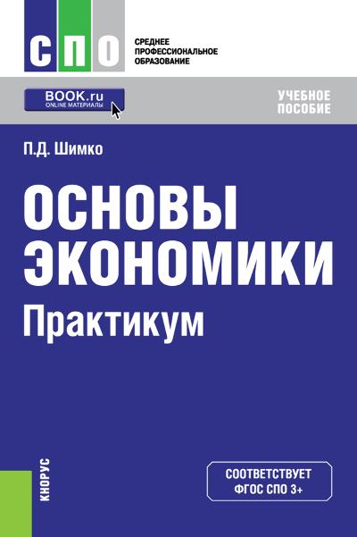 Петр Дмитриевич Шимко бесплатно