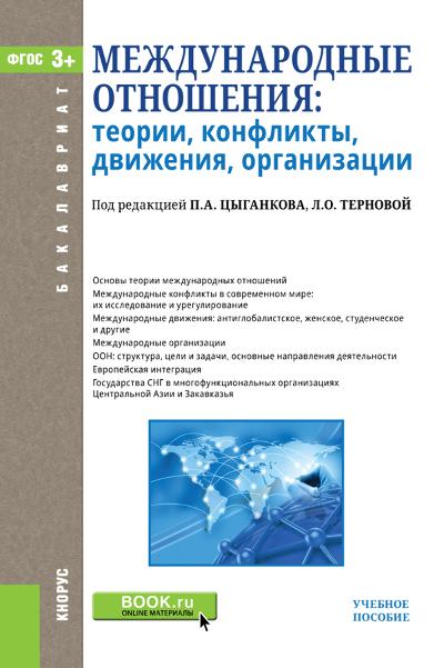 М. М. Лебедева бесплатно