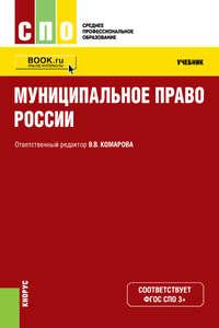 авторов, Коллектив  - Муниципальное право России
