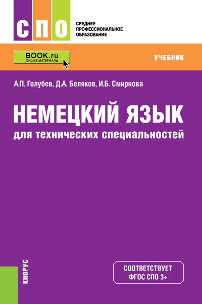 Ирина Борисовна Смирнова Немецкий язык для технических специальностей