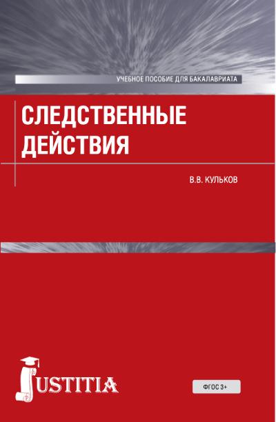Виктор Кульков бесплатно
