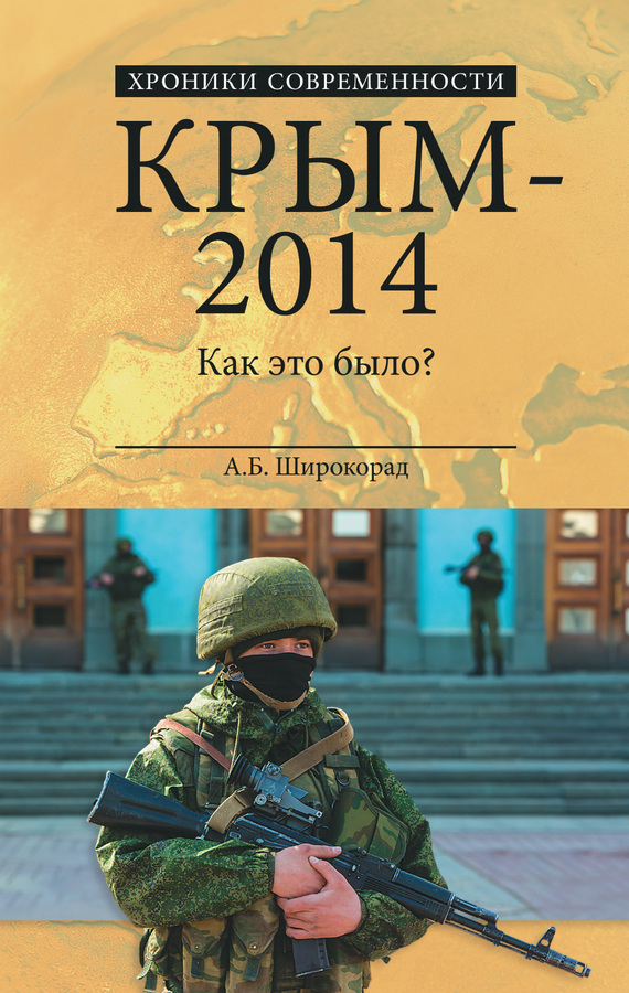 Александр Широкорад - Крым – 2014. Как это было?