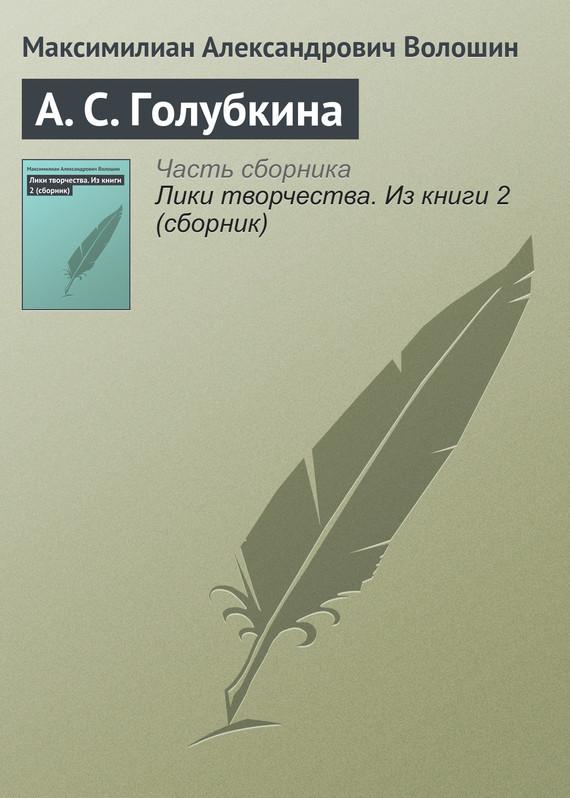 А.С.Голубкина