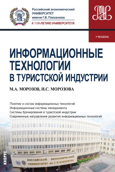 Наталья Морозова Информационные технологии в туристской индустрии