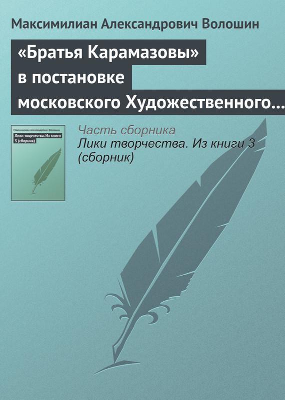 «Братья Карамазовы» в постановке московского Художественного театра