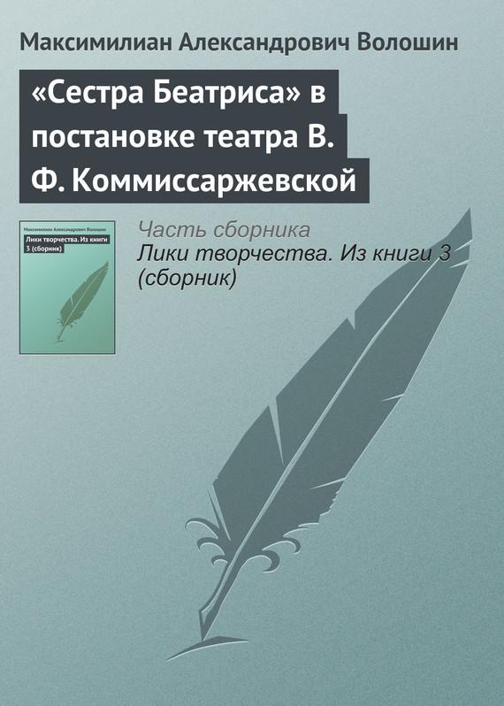 «Сестра Беатриса» в постановке театра В.Ф.Коммиссаржевской