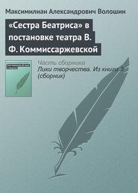 - «Сестра Беатриса» в постановке театра В.Ф.Коммиссаржевской
