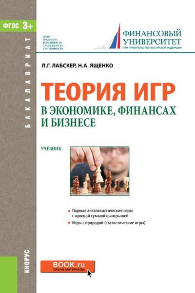 Наталия Ященко Теория игр в экономике, финансах и бизнесе