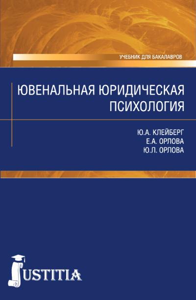 Елена Орлова Ювенальная юридическая психология