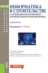 авторов, Коллектив  - Информатика в строительстве (с основами математического и компьютерного моделирования)