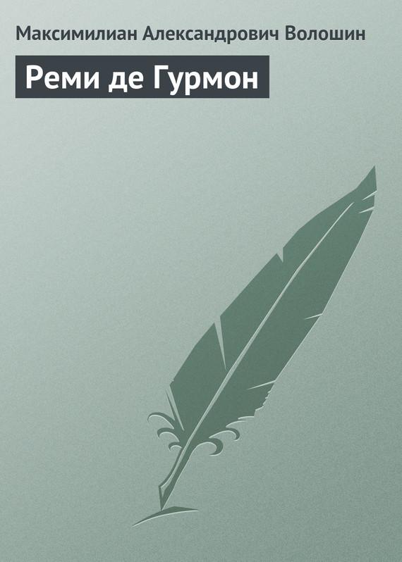 яркий рассказ в книге Максимилиан Александрович Волошин