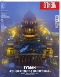 Огонёк, Редакция журнала  - Огонёк 05-2017