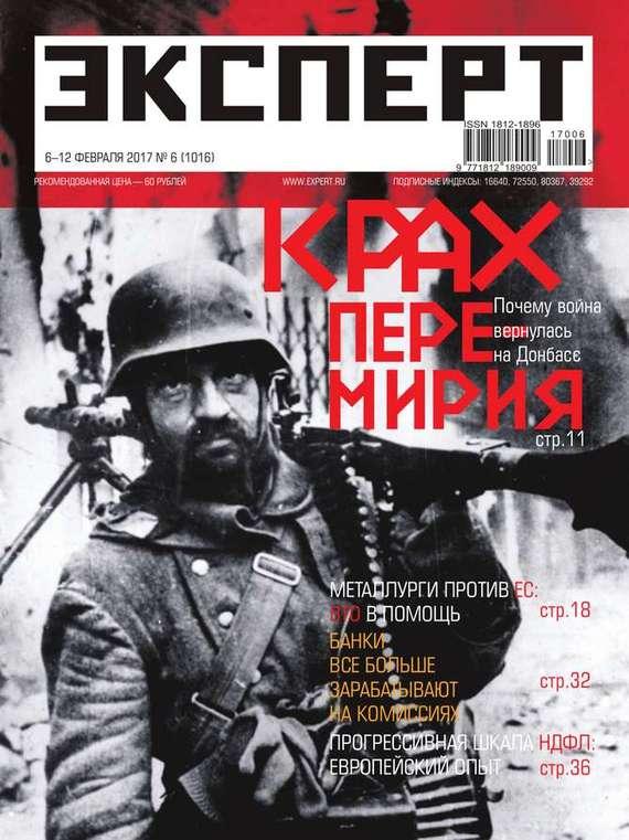 все цены на Редакция журнала Эксперт Эксперт 06-2017